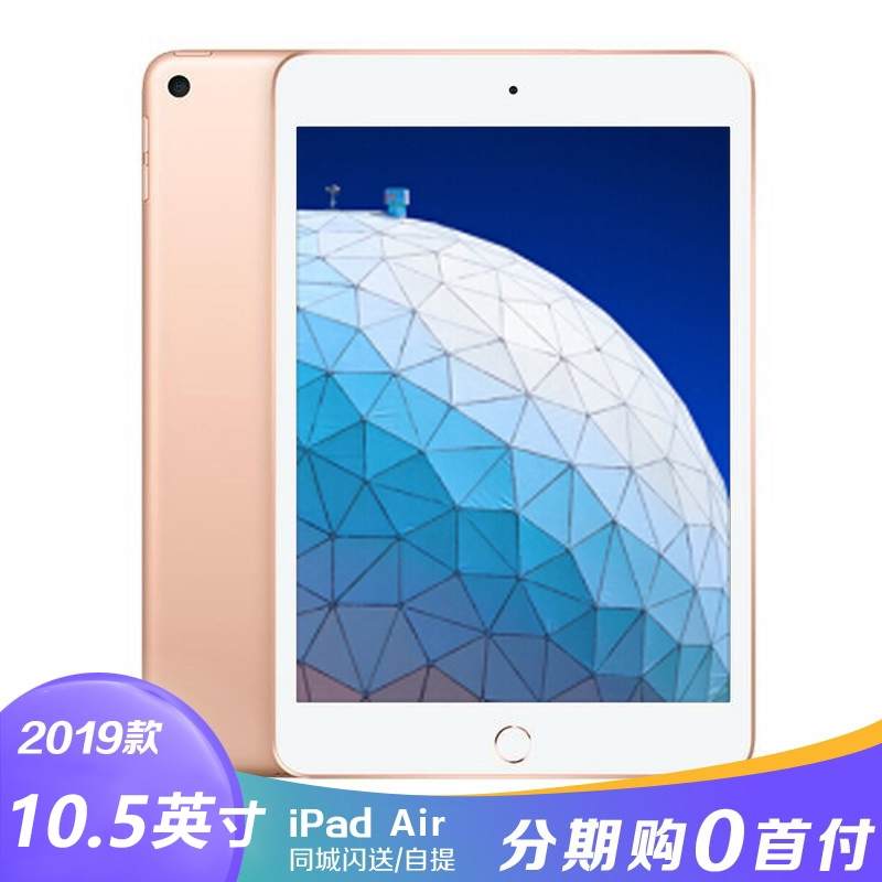 [国行]苹果iPad Air WIFI版(10.5英寸/2019款)